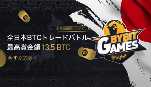 bybit 全日本BTCトレードバトル始まる