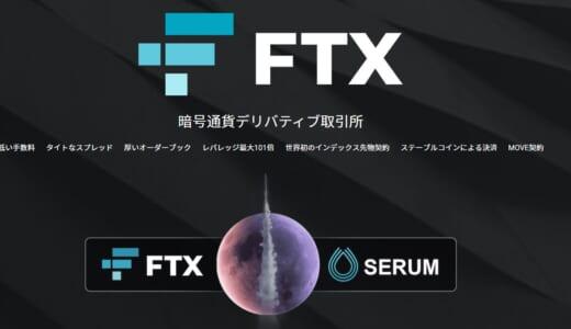 今話題のFTX取引所のKYCを進めた!