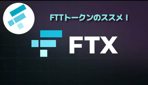 FTTトークン STAKEのススメ!