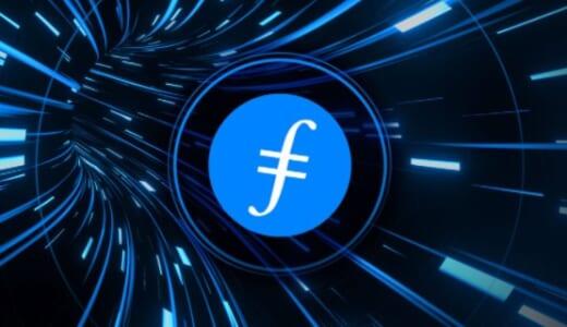 【FTX銘柄】Filecoin($FIL)とは?NFT領域でも活用が進むストレージプロジェクト