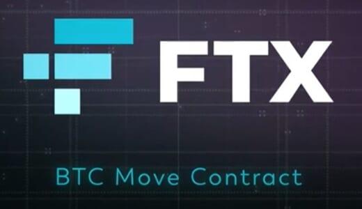 【FTX】MOVEとは?ビットコインの価格変動に関する契約