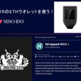 TrezorとMetaMaskを連携させてMISOで使う手順